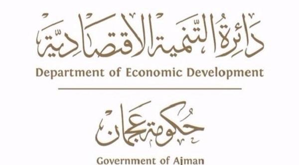 دائرة التنمية الاقتصادية عجمان